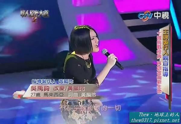 2001 - 吳禹錡