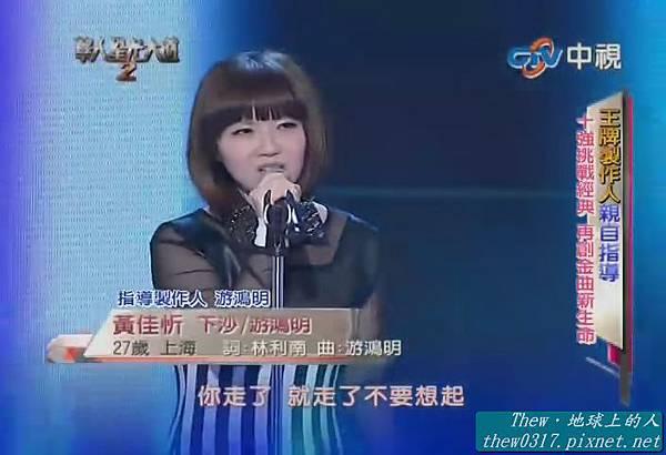 2002 - 黃佳忻