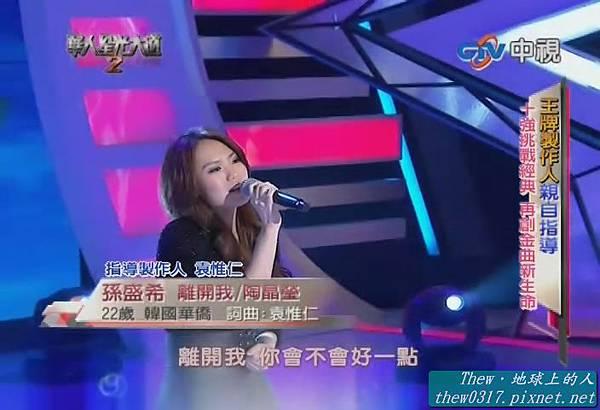 2003 - 孫盛希