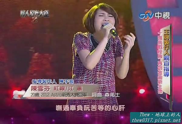 2005 - 陳雪芬