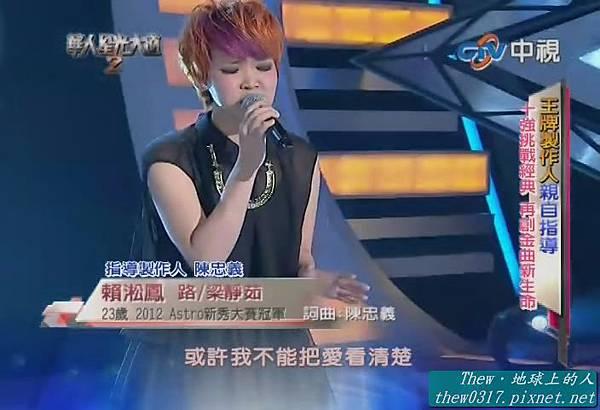 2007 - 賴淞鳳