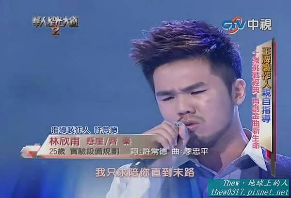 2008 - 林欣甫