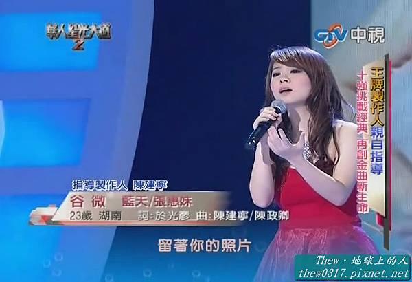 2009 - 谷微