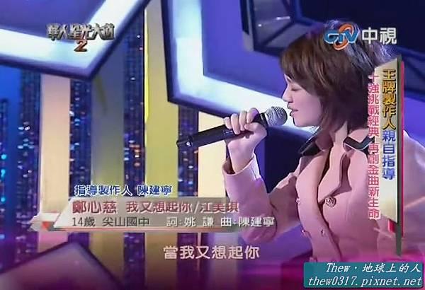 2010 - 鄭心慈