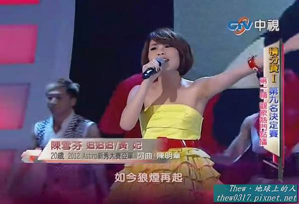 2104 - 陳雪芬