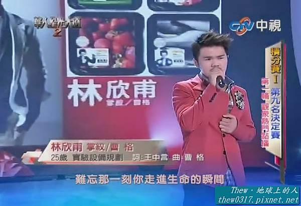 2108 - 林欣甫