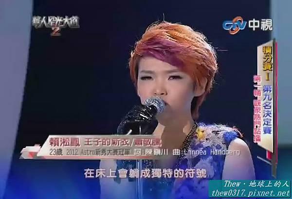 2109 - 賴淞鳳