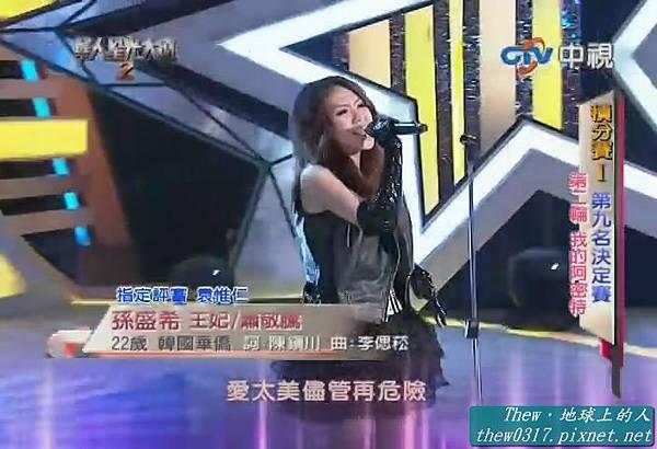 2111 - 孫盛希
