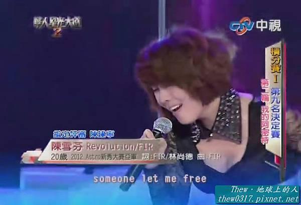 2113 - 陳雪芬