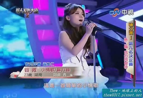 2116 - 谷微