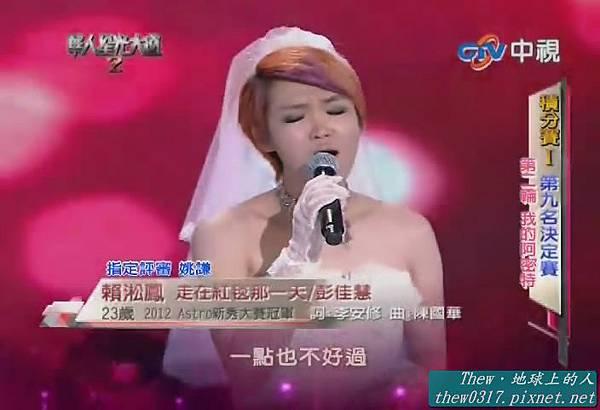 2118 - 賴淞鳳