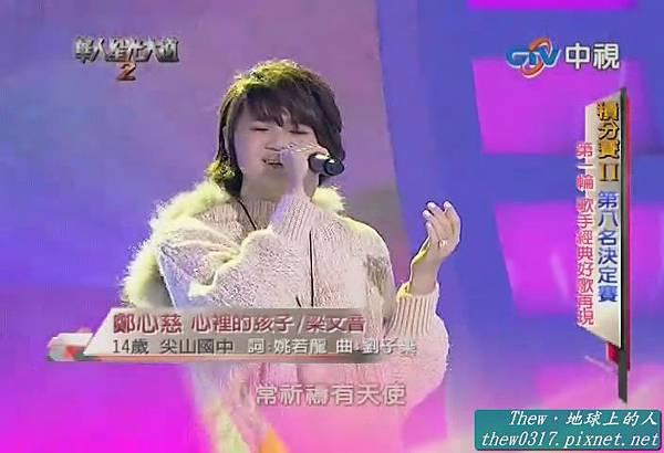 2205 - 鄭心慈