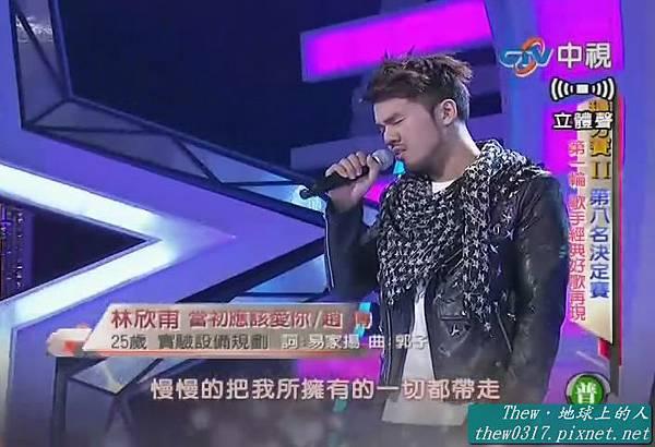 2207 - 林欣甫