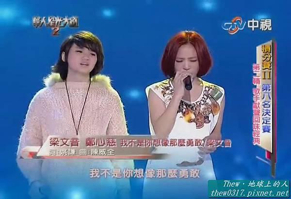 2213 - 鄭心慈, 梁文音