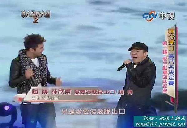 2215 - 林欣甫, 趙傳