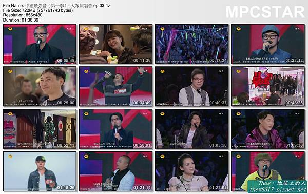 中國最強音(第一季)- 大眾演唱會 ep.03_20130512-17120114