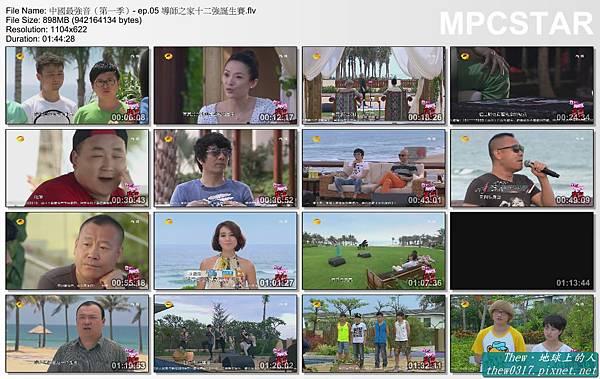 中國最強音(第一季)- ep.05 導師之家十二強誕生賽_20130519-10091436