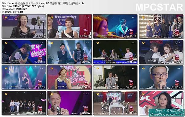 中國最強音(第一季)- ep.07 最強聯賽升降戰(逆襲組)_20130601-08022101