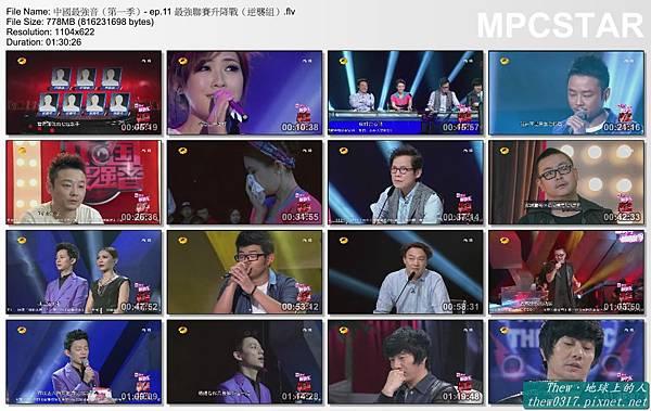 中國最強音(第一季)- ep.11 最強聯賽升降戰(逆襲組)_20130615-15584436