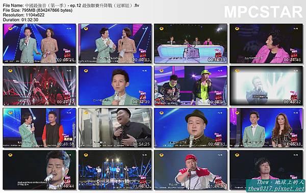 中國最強音(第一季)- ep.12 最強聯賽升降戰(冠軍組)_20130616-08363088