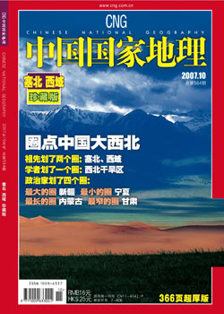 中國大西北.jpg