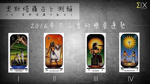 2016033 2016年下三季的戀愛運勢.jpg