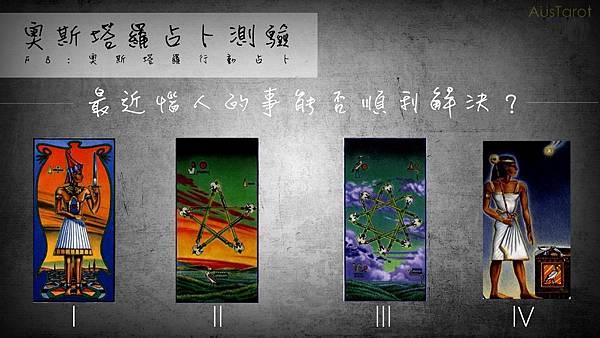 20160819最近惱人的事能否順利解決?.jpg