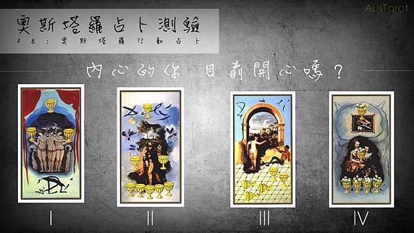 20161008內心的你開心嗎?.jpg