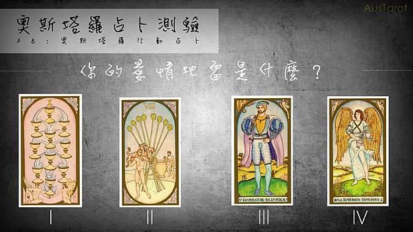 20161110你的愛情地雷是什麼?.jpg