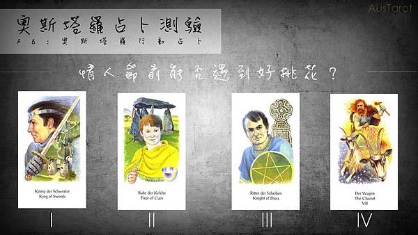 20170201情人節前能否遇到好桃花?.jpg