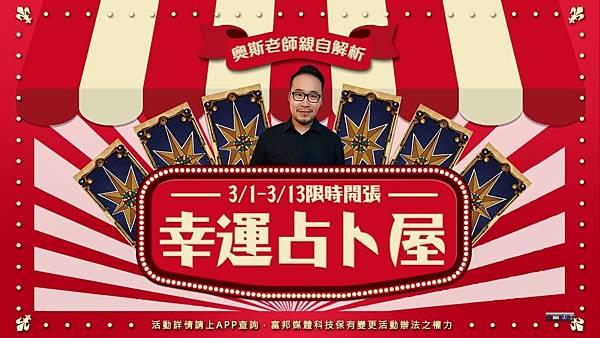 thumbnail_幸運占卜屋廣告截圖-1.jpg