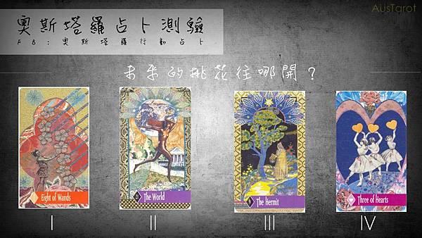 20170301未來的桃花往哪開?.jpg