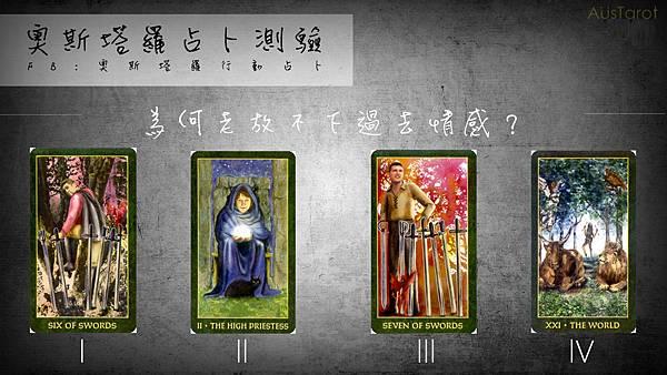 20170326為何老放不下過去情感?.jpg