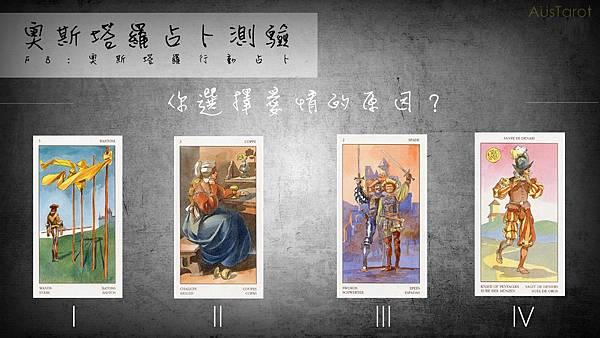 20170824你選擇愛情的原因?.jpg