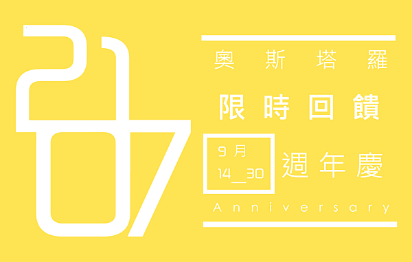周年慶.png