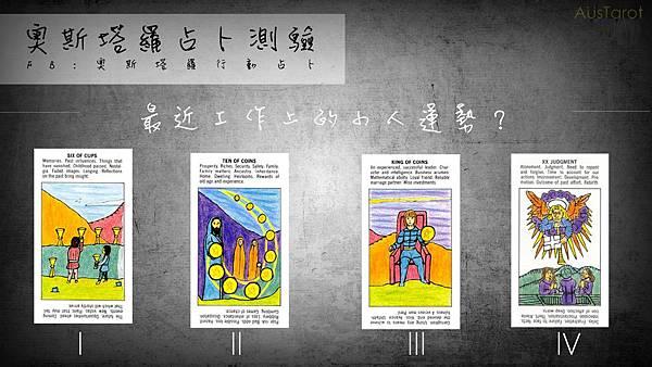 20171102最近工作上的小人運勢?.jpg