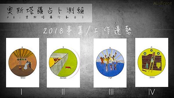 2018事業運勢.jpg