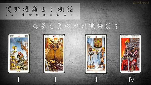 20180312你是否常吸引到爛桃花?.jpg