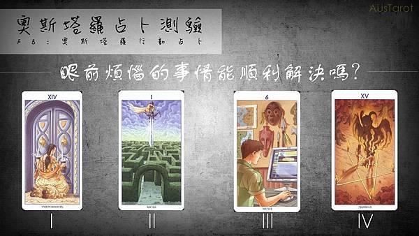 20180903眼前煩惱的事情能夠順利解決嗎?.jpg
