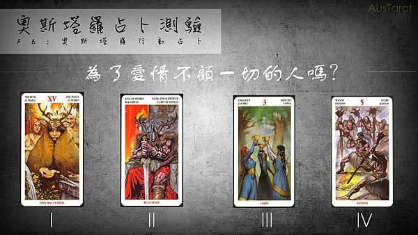 20181203為了愛情不顧一切的人嗎?.jpg