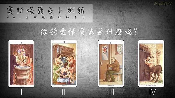 20190602 你的愛情腳色?.jpg
