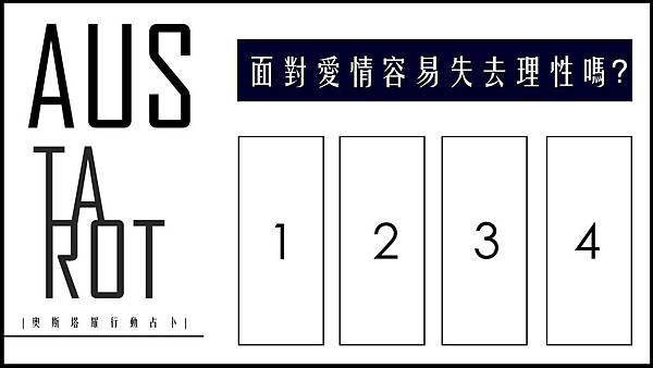 20190625面對愛情容易失去理性嗎?.jpg