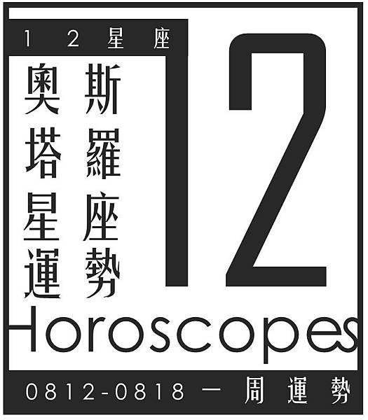 20190812-0818奧斯塔羅12星座一周運勢.jpg