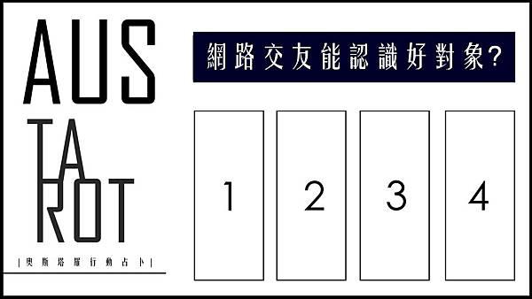 20190414 交友軟體會有好桃花嗎?.jpg