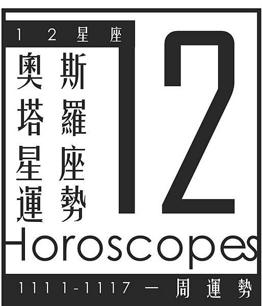 20191111-1117奧斯塔羅12星座一周運勢.jpg