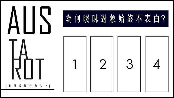 20191111 為何曖昧對象始終不表白?.jpg