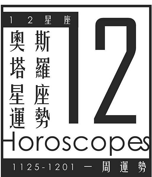 20191125-1201奧斯塔羅12星座一周運勢.jpg