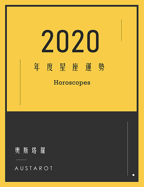 2020 12星座運勢.png