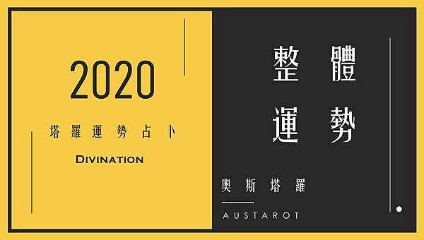 2020整體運勢封面.jpg