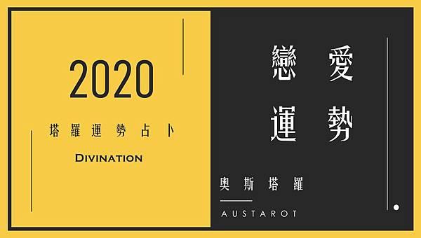 2020戀愛運勢封面.jpg